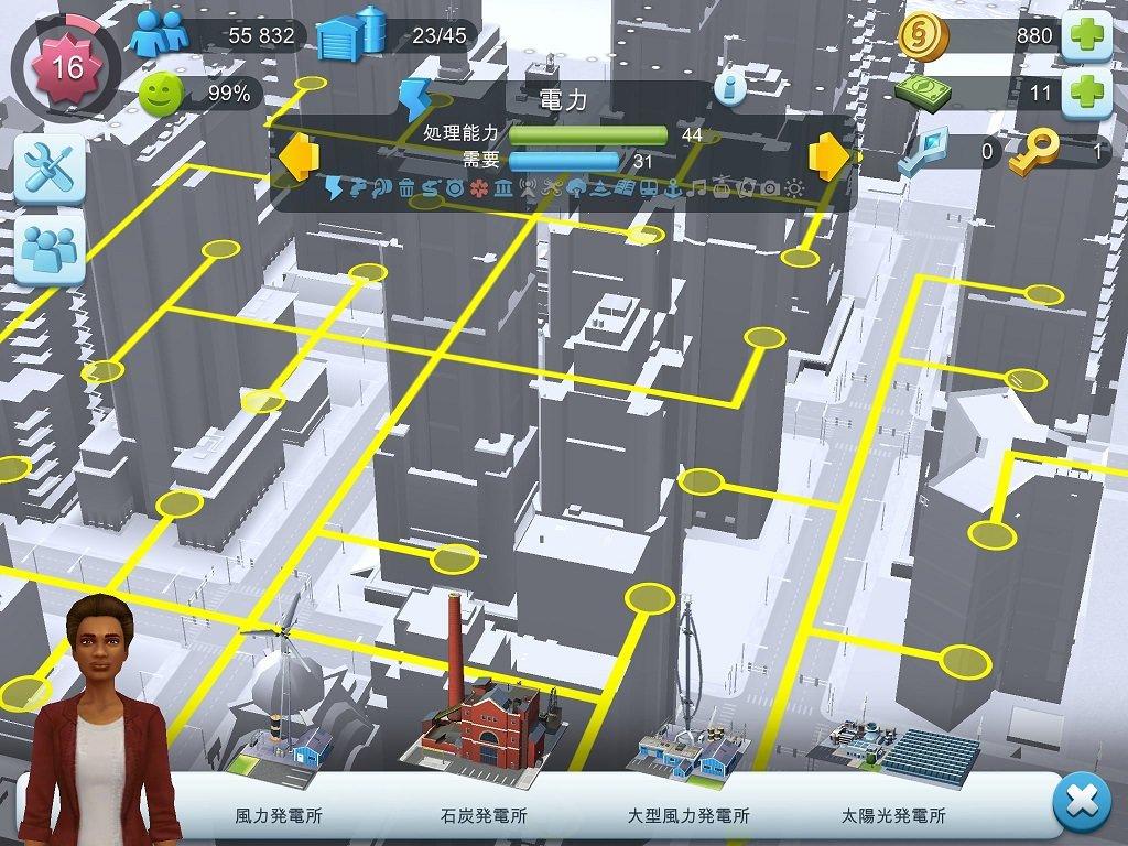 シムシティの電力管理画面