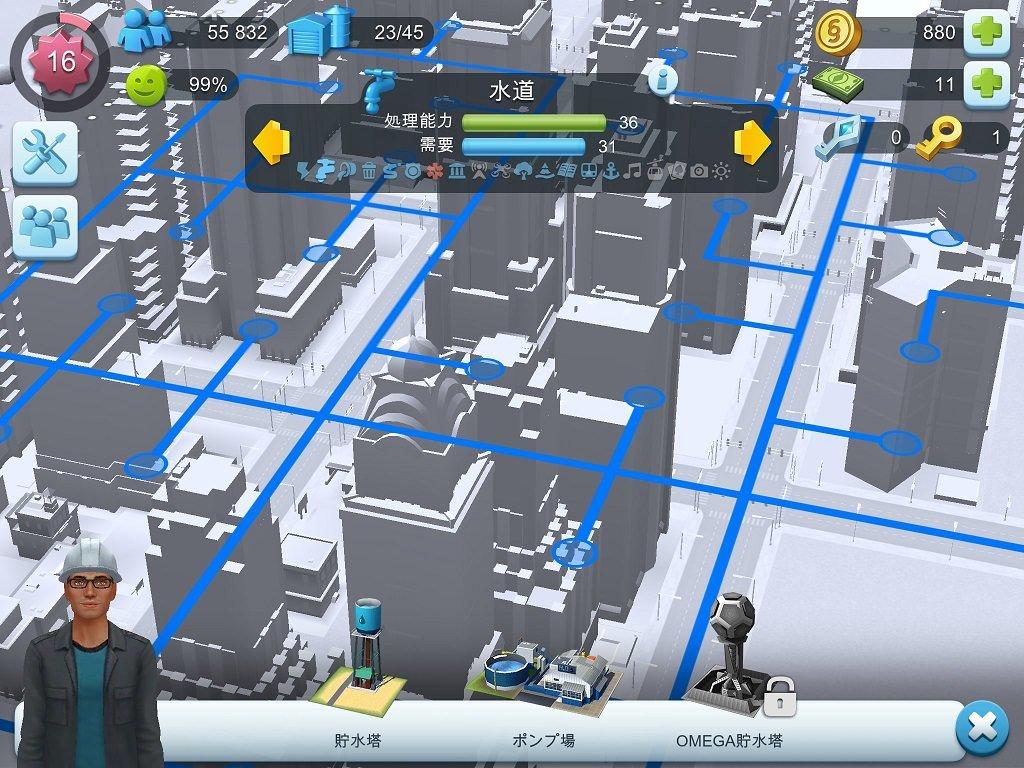 シムシティの水管理画面