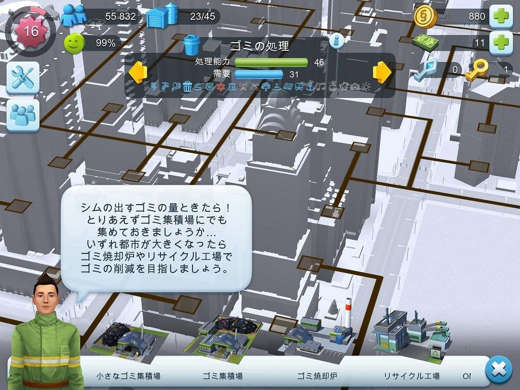 シムシティのゴミ管理画面