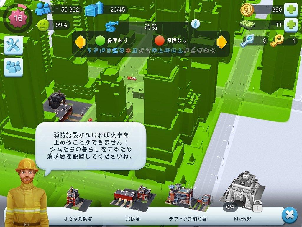 シムシティの消防管理画面