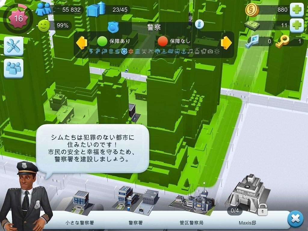 シムシティの治安対策画面