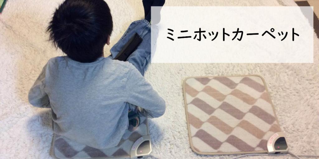 ミニホットカーペットに座る小学生