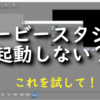 ムービースタジオの起動画面