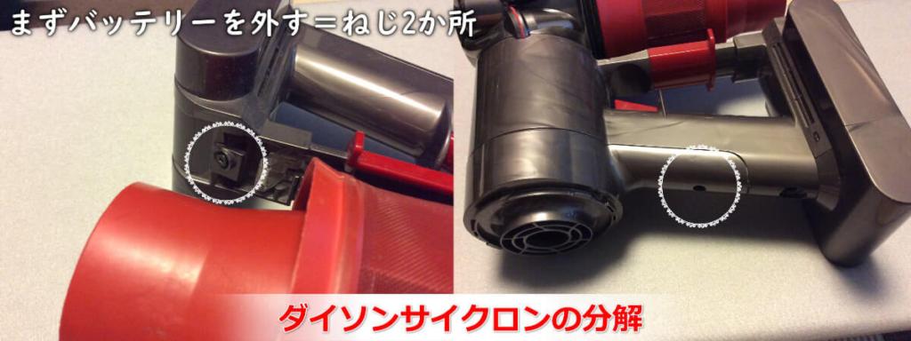 ダイソン掃除機のバッテリーを外すねじの位置を説明した画像