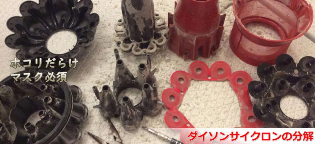 ホコリだらけのダイソン掃除機のサイクロン部を分解した画像