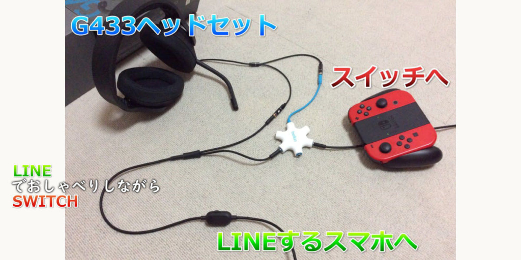 SwitchとLINEスマホ、ヘッドセットをケーブルでつなげた画像