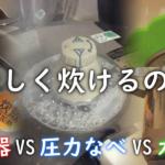 炊飯器と圧力なべとガス炊きを比べた画像