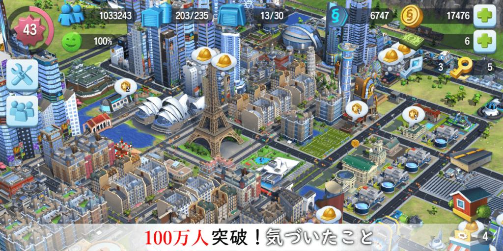 シムシティで100万人突破した街の画像