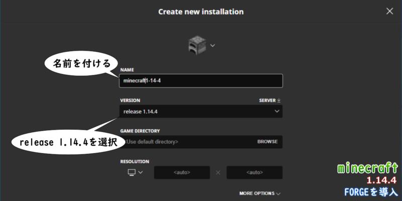 release 1.14.4のマインクラフトをインストールする画面