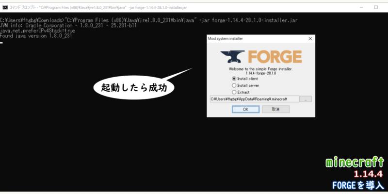 FORGEインストーラー1.14.4版の画面