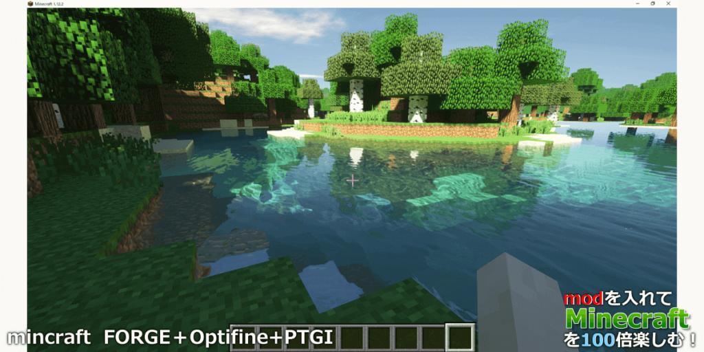 PTGIシェーダーを導入したマインクラフトの水面画像