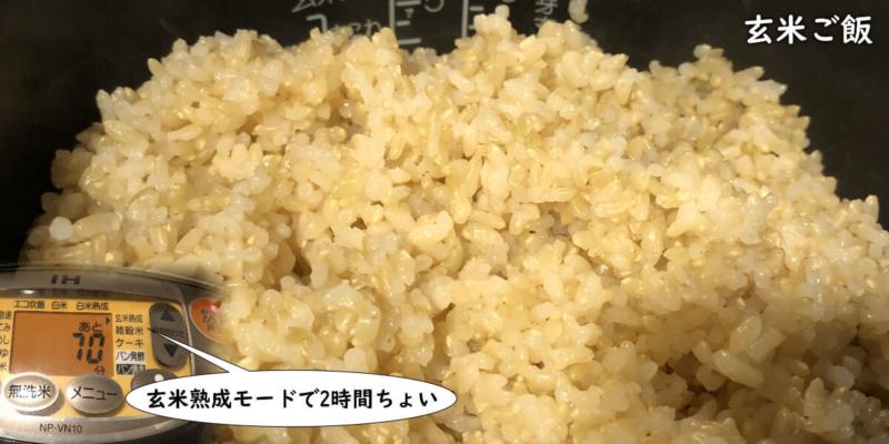 炊飯器で炊いた玄米