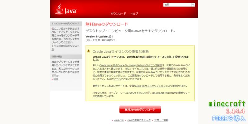 javaの公式ダウンロードサイト画像