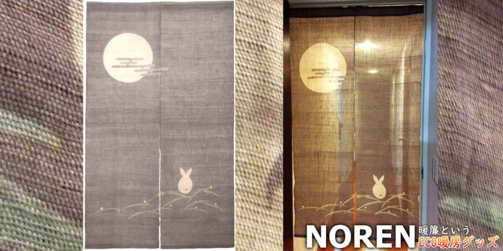 暖簾「月とうさぎ」