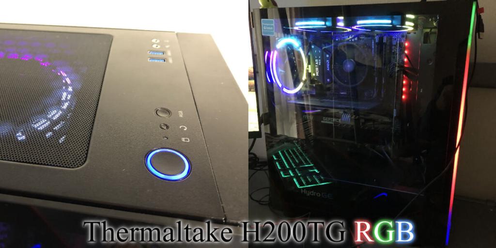 Thermaltake H200TG RGBの上面端子と外観
