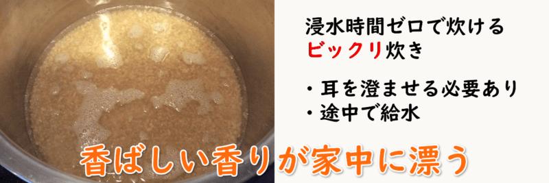 玄米のびっくり炊きの画像