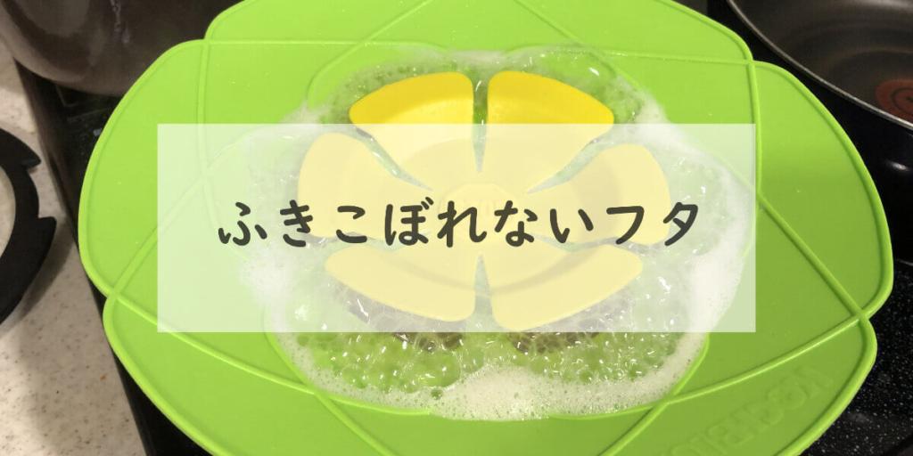 吹きこぼれないふた「クッキングフラワー」で炊飯中の画像