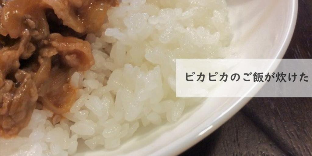 ふきこぼれないフタで炊いたご飯