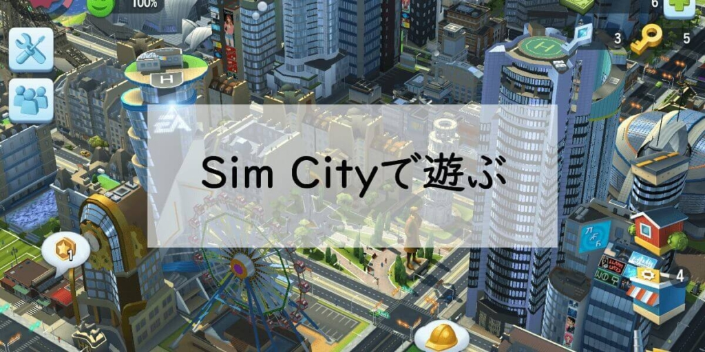 シムシティの画像