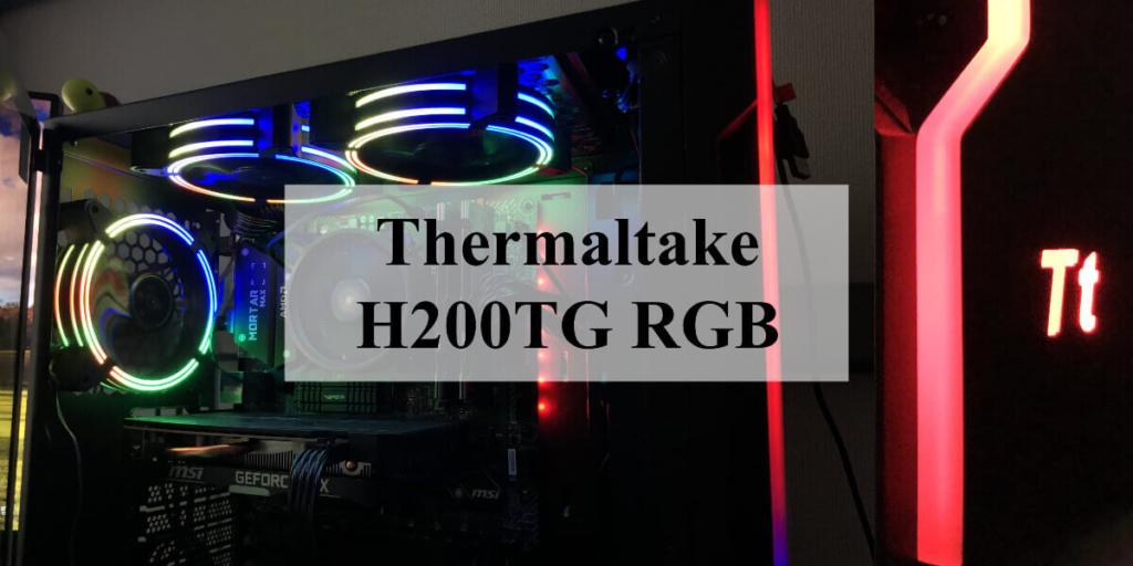 Thermaltake H200TG RGB PCケースの画像
