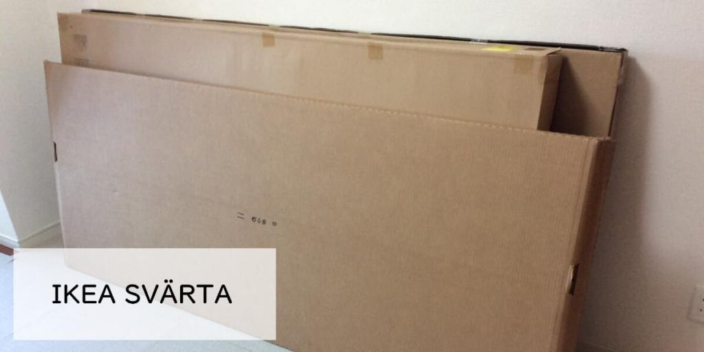 IKEAのロフトベッド「SVÄRTA」、配送を受け取った状態の画像