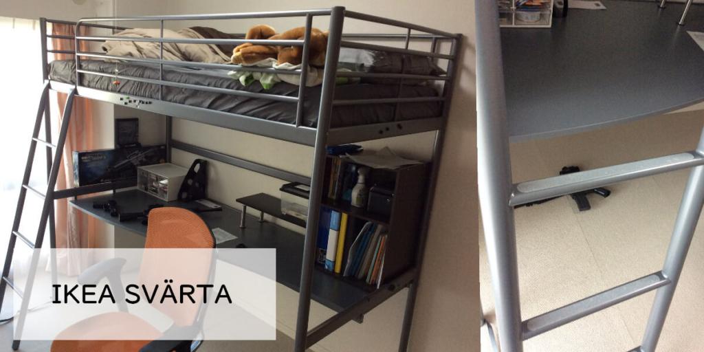 IKEAのロフトベッド「SVÄRTA」の全景とはしごの画像