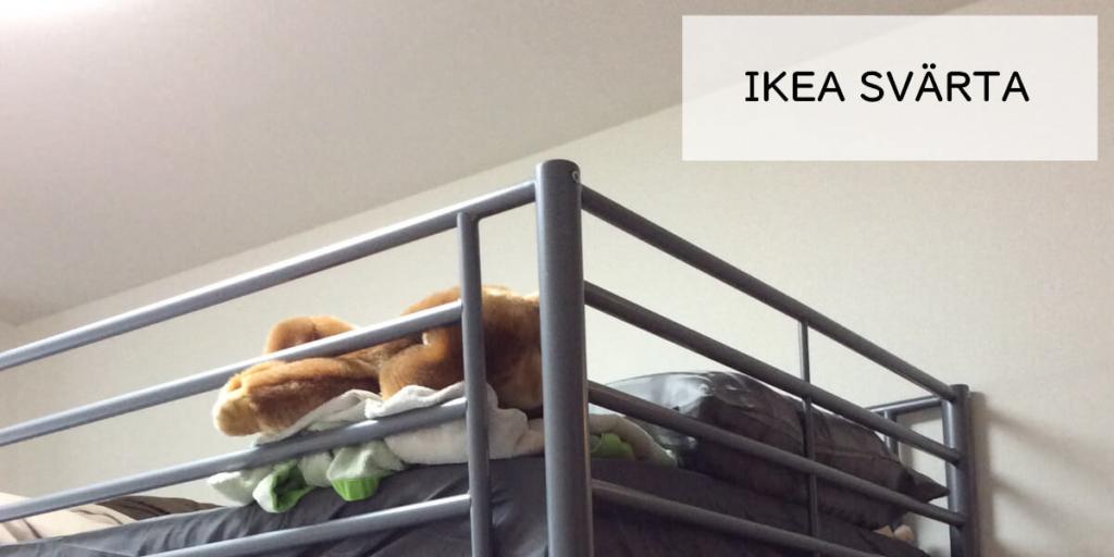 IKEAのロフトベッド「SVÄRTA」から天井までの空間を撮影した画像