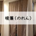 3種類の暖簾を並べた画像