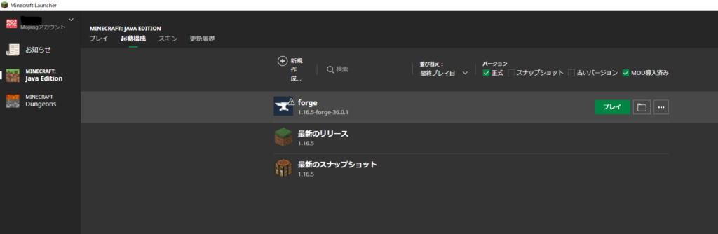 マインクラフトの設定画面