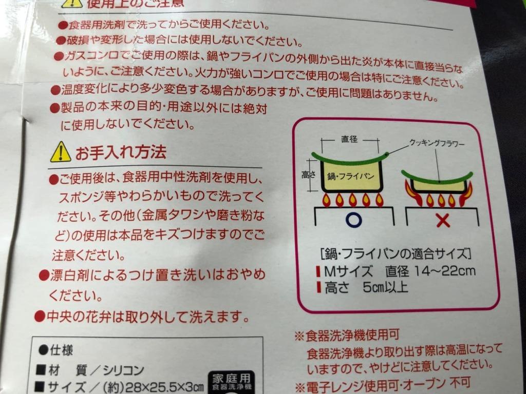 パッケージに書かれた使用上の注意事項を紹介する画像
