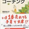 子どもの心のコーチング 一人で考え、一人でできる子の育て方 (PHP文庫) | 菅原 裕子